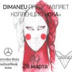 DIMANEU: ПОКАЗ НОВОЙ КОЛЛЕКЦИИ FW'15-16 «ЮКА»  В РАМКАХ MBFWRUSSIA