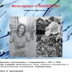 Фото-проект «Гласность»