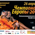 Чемпионат Европы по латиноамериканским танцам приближается