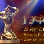 Известны имена финалистов ТЭФИ 2015!