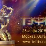 Церемония вручения премии ТЭФИ