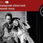 Гастроли Калининградского областного музыкального театра в Москве на сцене «Театра Луны».