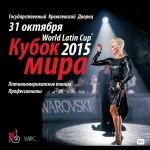 Кубок мира по латиноамериканским танцам 2015 в Кремле – совсем скоро