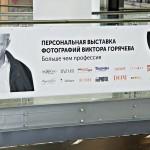 «Больше чем профессия» — выставка фотографа Виктора Горячева
