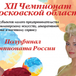 Конкурс парикмахерского искусства