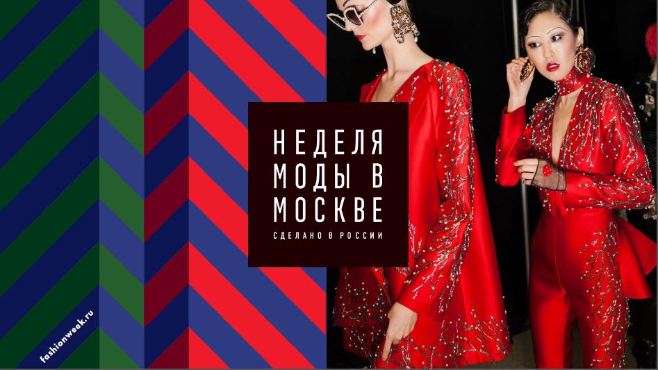 b1b4fca689ba 34-я «Неделя моды в Москве. Сделано в России» ‹ Мир женской политики