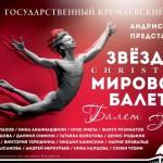 Андрис Лиепа – о концерте звезд мирового балета «Christmas балет-гала»