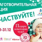 «Детский мир» собирает новогодние подарки для детей с трудной судьбой