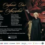 «Оперный бал Елены Образцовой»  Государственный Академический Большой театр России