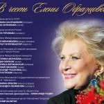 «Оперный класс» в честь Елены Образцовой. Большой зал Московской консерватории