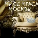 Финал конкурса красоты «Мисс Краса Москвы 2016»