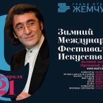 Юрий Башмет – о IX Зимнем международном фестивале искусств в Сочи