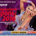 Латиноамериканские танцы среди профессионалов: в ожидании Чемпионата Европы