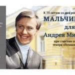 «Мальчишник» для Андрея Миронова в Международный женский день
