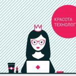 Конференция Ladies code «Девушки в IT» пройдет 26 апреля в Москве