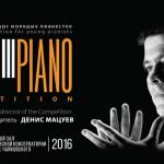 В Москве открывается I Международный конкурс молодых пианистов Grand Piano Competition