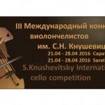 III Международный конкурс виолончелистов имени С.Кнушевицкого