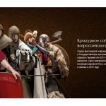 Исторический фестиваль «Времена и эпохи. Битва тысячи мечей»