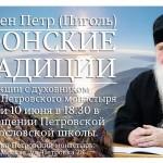 Лекции «Афонские традиции» пройдут в Высоко-Петровском монастыре
