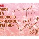 Премия «Творческое открытие» Олега Янковского