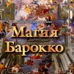 «Магия барокко»