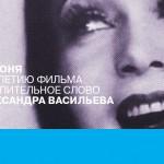 АЛЕКСАНДР ВАСИЛЬЕВ ПРЕДСТАВИТ МЮЗИКЛ «ЦИРК» (1936)