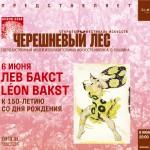 ЛЕВ БАКСТ / LEON BAKST к 150-летию со дня рождения