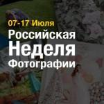 Российская Неделя Фотографии в Москве