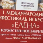 I Международный фестиваль искусств «Елена»