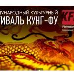 МЕЖДУНАРОДНЫЙ КУЛЬТУРНЫЙ ФЕСТИВАЛЬ КУНГ-ФУ  ВПЕРВЫЕ ПРОЙДЕТ В РОССИИ