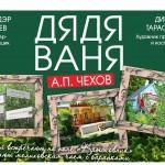 «Дядя Ваня» возвращается в Мелихово