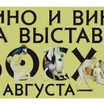 Кино, вино и квест  на выставке Босха в ARTPLAY в День памяти художника