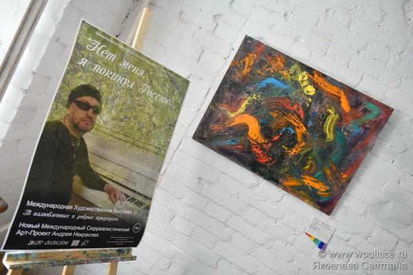 Арт-Проект Андрея Некрасова  «НЕТ МЕНЯ, Я ПОКИНУЛ РОССИЮ!..»