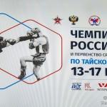 В Москве пройдет Чемпионат России по тайскому боксу