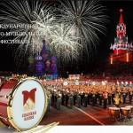 Лучшие военные оркестры и фольклорные коллективы мира на  Красной площади в Москве!