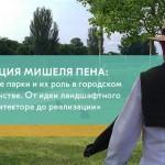 Дизайнер Мишель Пена прочтет лекцию на ВДНХ