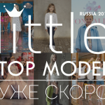 Четвертый детский фестиваль «Little Top Model of Russia»