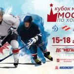 Кубок мэра Москвы по хоккею с шайбой — 2016