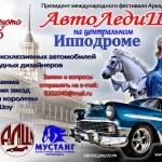Международный фестиваль красоты «АвтоЛедиШоу»