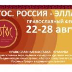Столичный фестиваль «Артос» по-новому расскажет о православной Греции