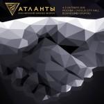 Бизнес-Форум «Атланты» – новое место силы российского бизнеса