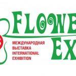 ЦветыЭкспо/FlowersExpo '2016 Все флаги в гости