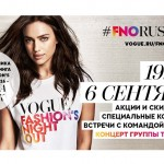 FNO 2016 в ТГ Модный сезон