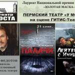 Театр «У Моста» устроит пять вечеров с МакДонахом в Москве ГИТИС-театр, 21-25 сентября