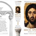 Презентация книги митрополита Волоколамского Илариона «Начало Евангелия»