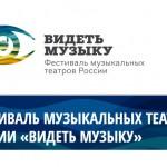 Первый всероссийский фестиваль музыкальных театров «ВИДЕТЬ МУЗЫКУ»**