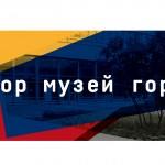 Музейный двор на Крымском Валу