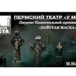 Пермский мистический театра посетил Москву