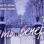 ПРЕМЬЕРА в МОГТЮЗе: «Пять вечеров», режиссер Павел Сафонов