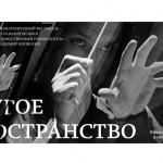 """«V Международный фестиваль актуальной музыки  """"Другое пространство""""»"""